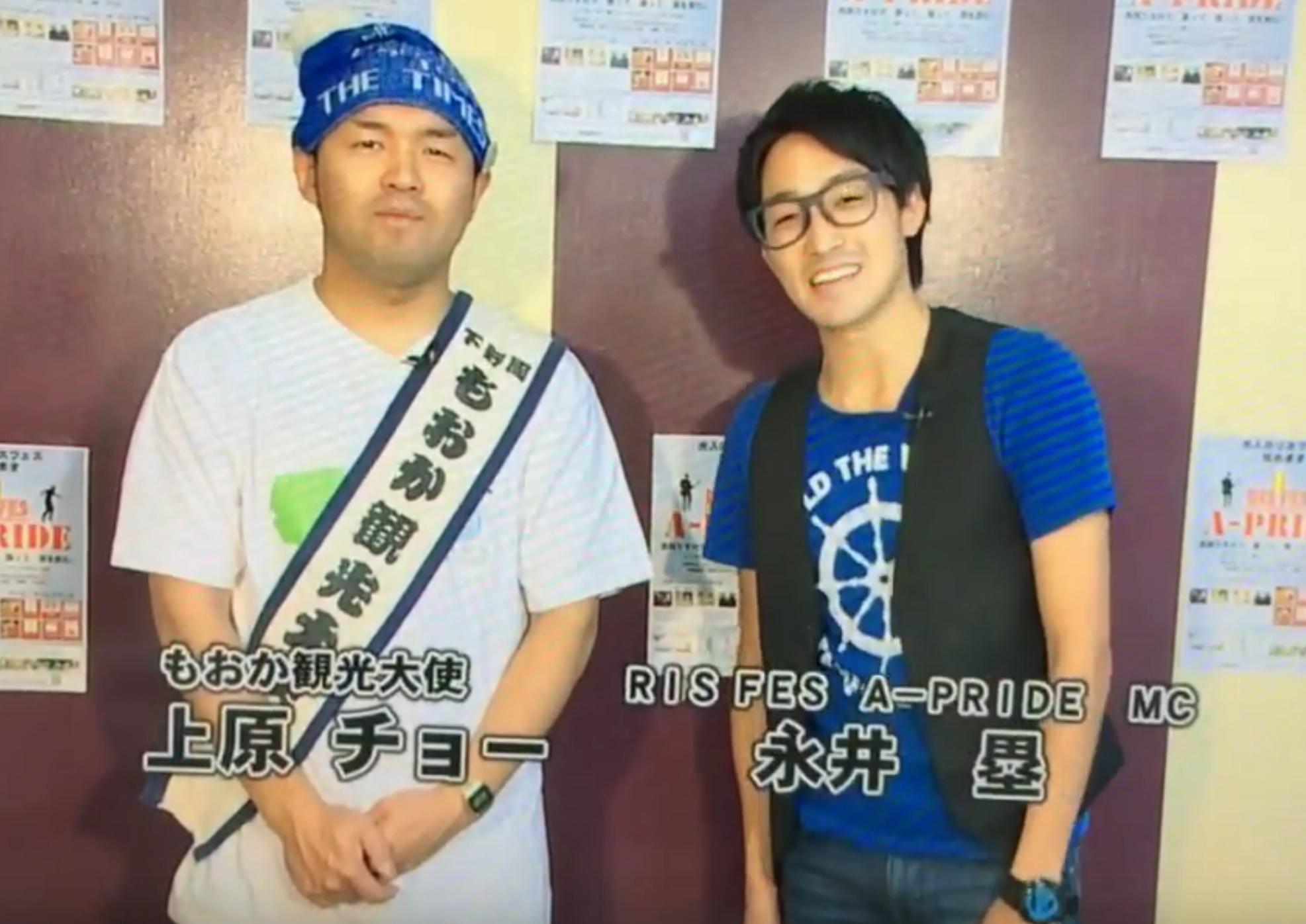リスフェス 永井塁 セカンドブーム所属