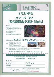 栃木ニュービジネス協議会